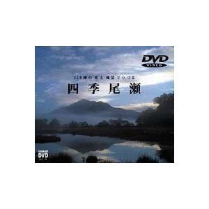 山と溪谷 DVD COLLECTION 四季 尾瀬 [DVD]|starclub