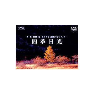 山と溪谷 DVD COLLECTION 四季 日光 [DVD]|starclub