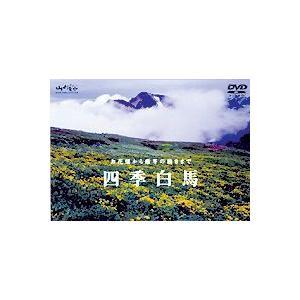 山と溪谷 DVD COLLECTION 四季 白馬 [DVD]|starclub