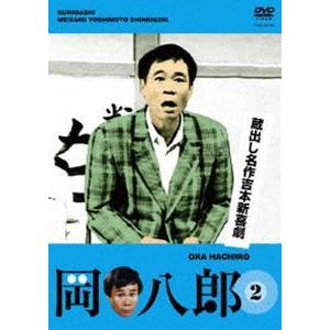蔵出し名作吉本新喜劇 岡八郎 (2) [DVD]|starclub