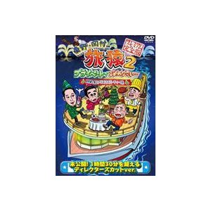東野・岡村の旅猿2 プライベートでごめんなさい… 琵琶湖で船上クリスマスパーティーの旅 プレミアム完全版 [DVD] starclub