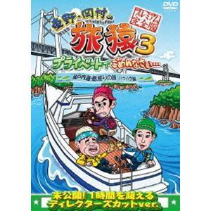東野・岡村の旅猿3 プライベートでごめんなさい… 瀬戸内海・島巡りの旅 ハラハラ編 プレミアム完全版 [DVD]|starclub
