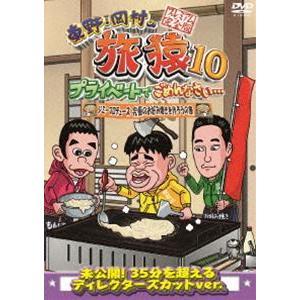 東野・岡村の旅猿10 プライベートでごめんなさい… ジミープロデュース 究極のお好み焼きを作ろうの旅 プレミアム完全版 [DVD]|starclub