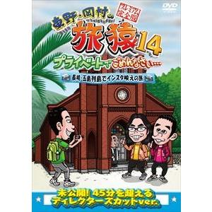 東野・岡村の旅猿14 プライベートでごめんなさい… 長崎・五島列島でインスタ映えの旅 プレミアム完全版 [DVD]|starclub