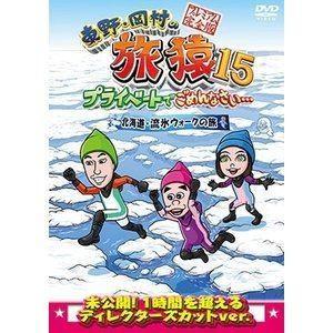 東野・岡村の旅猿15 プライベートでごめんなさい… 北海道・流氷ウォークの旅 プレミアム完全版 [DVD]|starclub