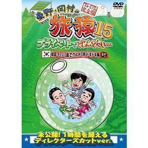 東野・岡村の旅猿15 プライベートでごめんなさい… 韓国・チェジュ島でグルメの旅 ドキドキ編 プレミアム完全版 [DVD]|starclub