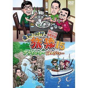 東野・岡村の旅猿15 プライベートでごめんなさい… スペシャルお買い得版 [DVD]|starclub