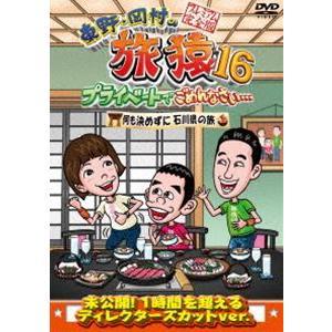 東野・岡村の旅猿16 プライベートでごめんなさい… 何も決めずに石川県の旅 プレミアム完全版 [DVD]|starclub