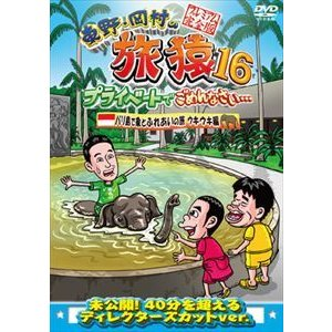 東野・岡村の旅猿16 プライベートでごめんなさい… バリ島で象とふれあいの旅 ウキウキ編 プレミアム完全版 [DVD]|starclub