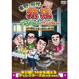 東野・岡村の旅猿 プライベートでごめんなさい… 特別版 極楽とんぼとBBQの旅 プレミアム完全版 [DVD]|starclub