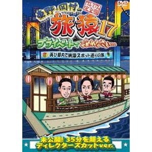 東野・岡村の旅猿17 プライベートでごめんなさい… 再び都内で納涼スポット巡りの旅 プレミアム完全版 [DVD]|starclub