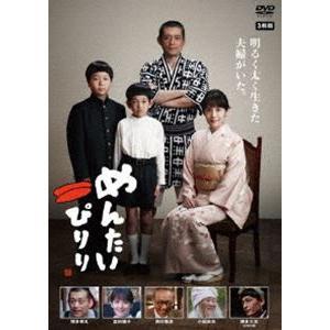 めんたいぴりり [DVD]|starclub