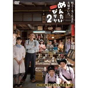めんたいぴりり2 [DVD]|starclub