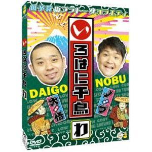 千鳥/いろはに千鳥(わ) [DVD]|starclub