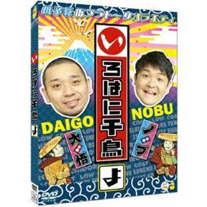 千鳥/いろはに千鳥(よ) [DVD]|starclub