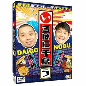 いろはに千鳥(う) [DVD] starclub
