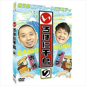 千鳥/いろはに千鳥(の) [DVD]|starclub