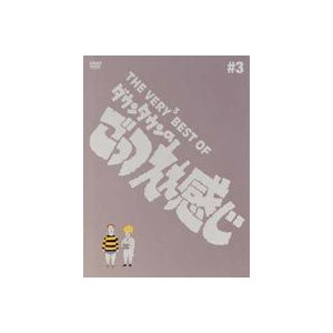 THE VERY BEST OF ダウンタウンのごっつええ感じ♯3 [DVD] starclub