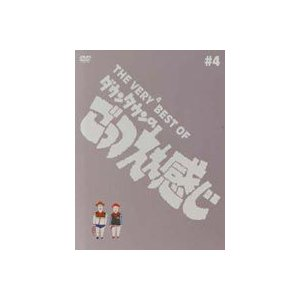 THE VERY BEST OF ダウンタウンのごっつええ感じ♯4 [DVD] starclub