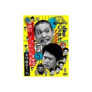 ダウンタウンのガキの使いやあらへんで!! 第5巻 浜田・山崎・田中 絶対笑ってはいけない温泉宿 1泊2日の旅in湯河原 [DVD]|starclub