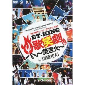 YOSHIMOTO WONDER CAMP KANSAI〜Laugh & Peace 2011〜 ET-KING Presents コント・ミュージカル「ET-KING歌笑劇〜焚き火〜」in京橋花月 [DVD]|starclub