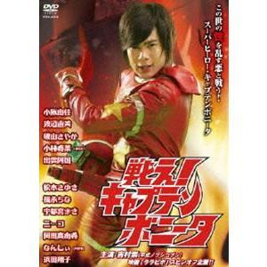 戦え!キャプテンボニータ [DVD]|starclub