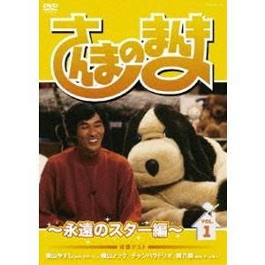 さんまのまんま〜永遠のスター編〜 VOL.1 [DVD]|starclub