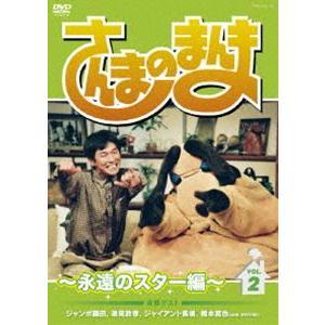 さんまのまんま〜永遠のスター編〜 VOL.2 [DVD]|starclub