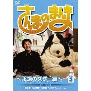 さんまのまんま〜永遠のスター編〜 VOL.3 [DVD]|starclub