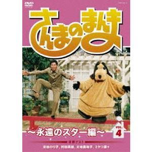 さんまのまんま〜永遠のスター編〜 VOL.4 [DVD]|starclub