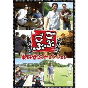 ごぶごぶ 東野幸治セレクション [DVD] starclub