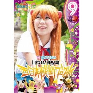 ロケみつ〜ロケ×ロケ×ロケ〜 桜 稲垣早希の西日本横断ブログ旅9 キリンの巻 [DVD]|starclub