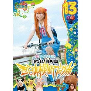 ロケみつ〜ロケ×ロケ×ロケ〜 桜 稲垣早希の西日本横断ブログ旅13 ウマの巻 [DVD]|starclub