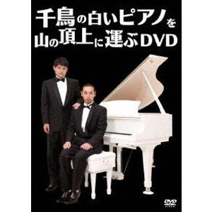 千鳥の白いピアノを山の頂上に運ぶDVD [DVD]|starclub