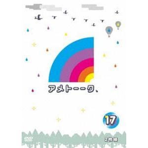 アメトーーク!DVD17 [DVD] starclub