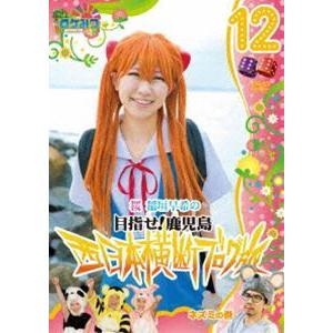 ロケみつ〜ロケ×ロケ×ロケ〜 桜 稲垣早希の西日本横断ブログ旅12 ネズミの巻 [DVD]|starclub