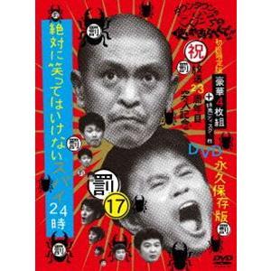 ダウンタウンのガキの使いやあらへんで!!17(罰) 絶対に笑ってはいけないスパイ24時 BOX(初回限定生産版) [DVD]|starclub