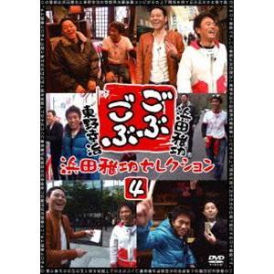 ごぶごぶ 浜田雅功セレクション4 [DVD] starclub