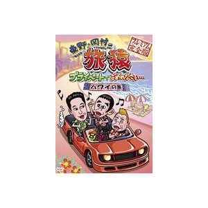 東野・岡村の旅猿 プライベートでごめんなさい… ハワイの旅 プレミアム完全版 [DVD]|starclub
