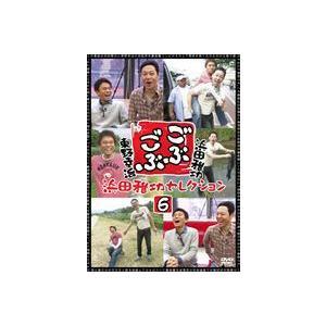 ごぶごぶ 浜田雅功セレクション6 [DVD] starclub