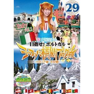 ロケみつ ザ・ワールド 桜 稲垣早希のヨーロッパ横断ブログ旅29 イタリア編 その1 [DVD]|starclub