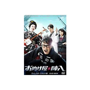 お助け屋☆陣八 DVD-BOX [DVD]|starclub