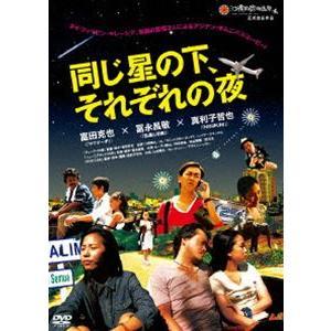 同じ星の下、それぞれの夜 [DVD] starclub