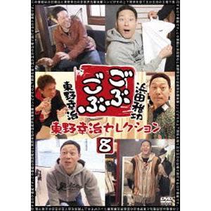 ごぶごぶ 東野幸治セレクション8 [DVD] starclub