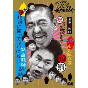 ダウンタウンのガキの使いやあらへんで!! (祝)ダウンタウン生誕50年記念DVD 永久保存版 (19)(罰)絶対に笑ってはいけない熱血教師24時(通常版) [DVD]|starclub