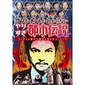 ウソかホントかわからない やりすぎ都市伝説 ディレクターズカット ファティマ第三の預言とガウディ・コード [DVD]|starclub