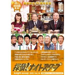 探偵!ナイトスクープ DVD Vol.16 百田尚樹 セレクション〜10年以上口をきいていない父と母〜 [DVD] starclub