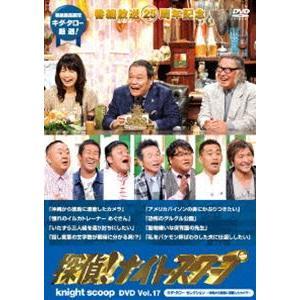 探偵!ナイトスクープ DVD Vol.17 キダ・タロー セレクション〜沖縄から徳島に漂着したカメラ〜 [DVD] starclub