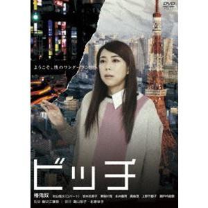 ビッチ(DVD)