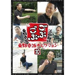 ごぶごぶ 東野幸治セレクション10 [DVD] starclub